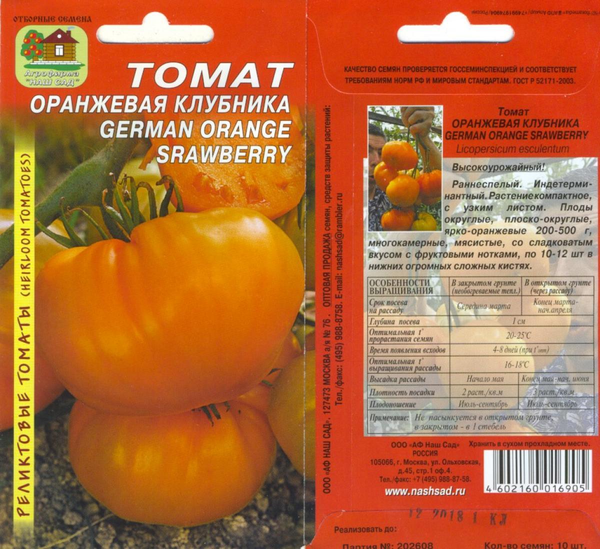 Характеристика и описание сорта томата Клубничный десерт