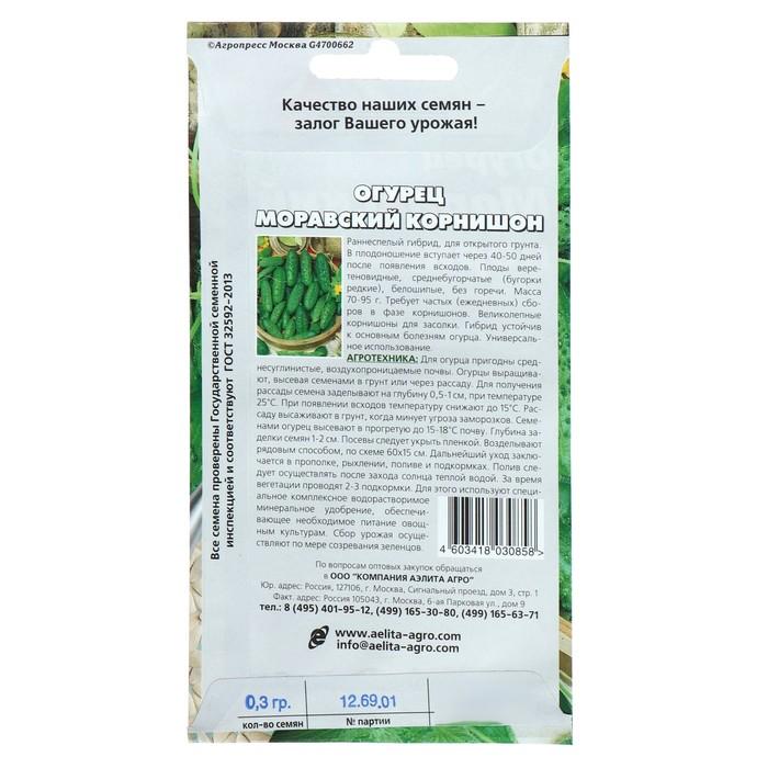 Лучшие сорта огурцов корнишонов самые урожайные: для теплиц и открытого грунта, характеристика и описание с фото