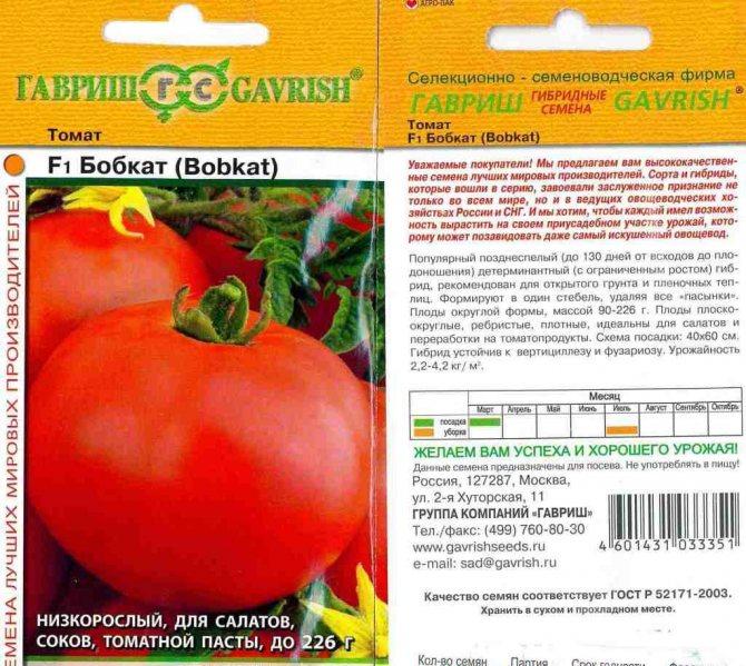 Богатые урожаи от французских селекционеров — томат кристалл f1: описание сорта и характеристика