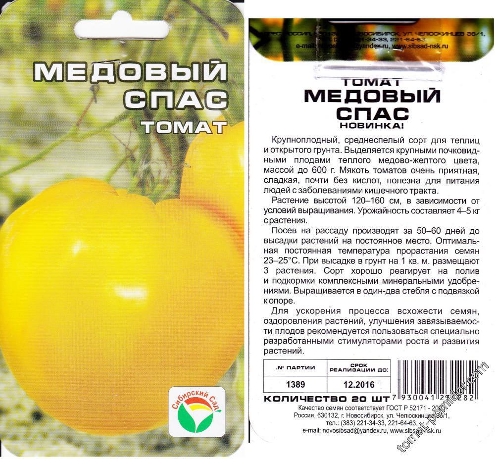 """Томат """"король королей"""": описание сорта, характеристики плодов-помидоров, рекомендации по выращиванию и фото-материалы русский фермер"""