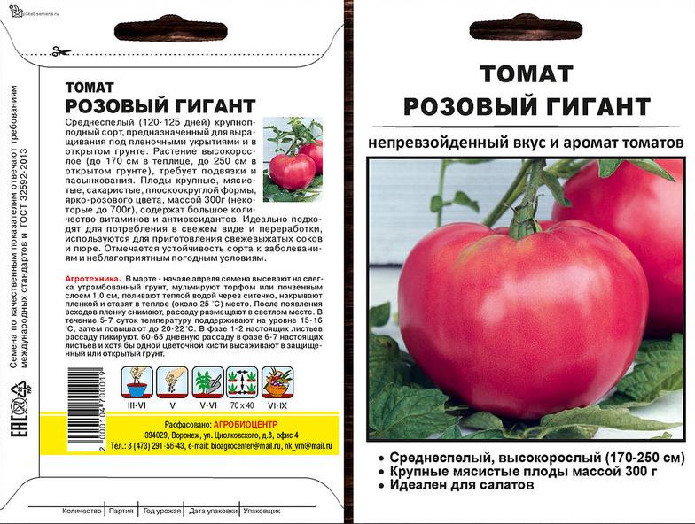 Крупноплодные сорта томатов для теплиц подмосковья, сибири, урала, сладкие, ранние, ультраскороспелые