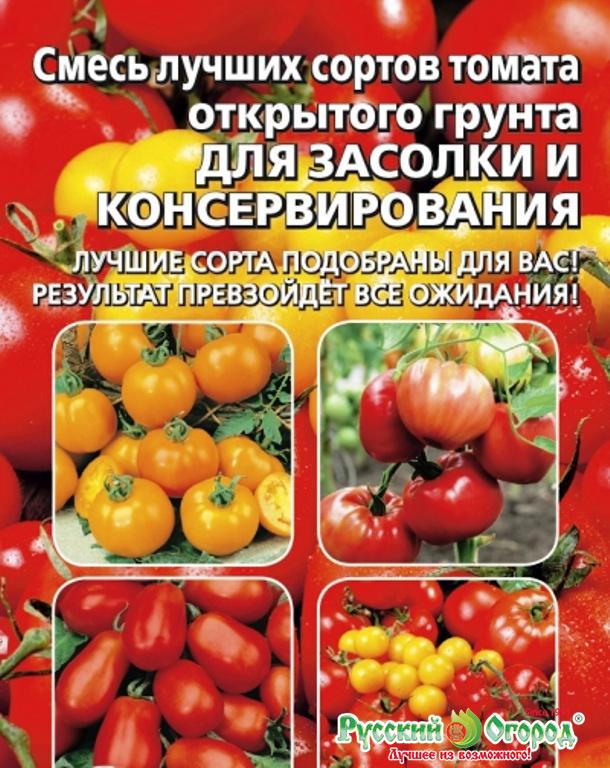 Какие сорта томатов лучше использовать для консервирования на supersadovnik.ru