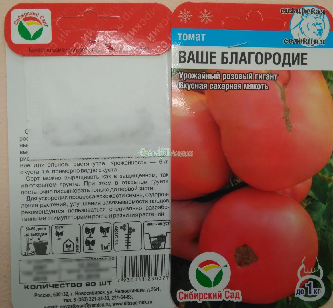 Томат даренка: сибирский сад, характеристика, описание сорта, отзывы, фото, урожайность