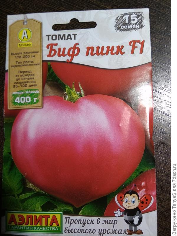 Бифштексные американские помидоры биг биф