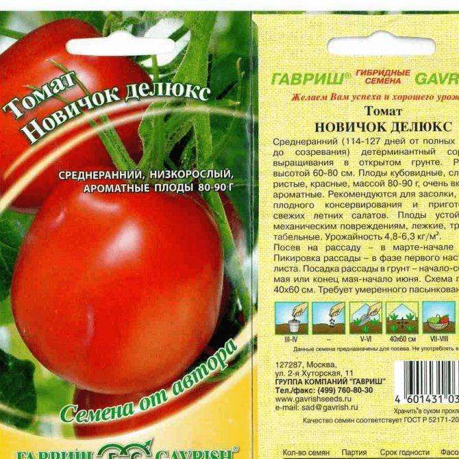 Описание томата Кумир, культивирование и выращивание сорта