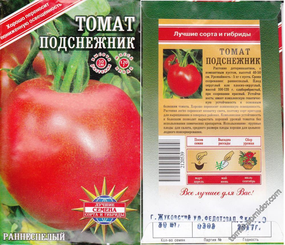 Характеристика и описание сорта томата подснежник, его урожайность – дачные дела