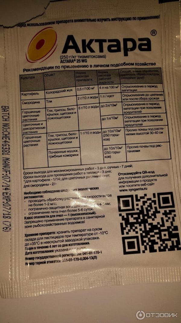 Инсектицид актара: описание и инструкция по применению