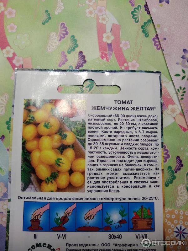 """Томат """"жемчужина красная"""" - натуральный помидор из морских глубин русский фермер"""