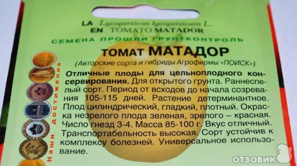 Томат матадор - описание и характеристика сорта