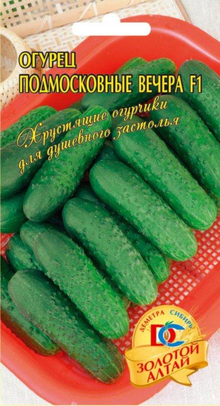 Семена огурец f1 подмосковные вечера: описание сорта, фото. купить с доставкой или почтой россии.