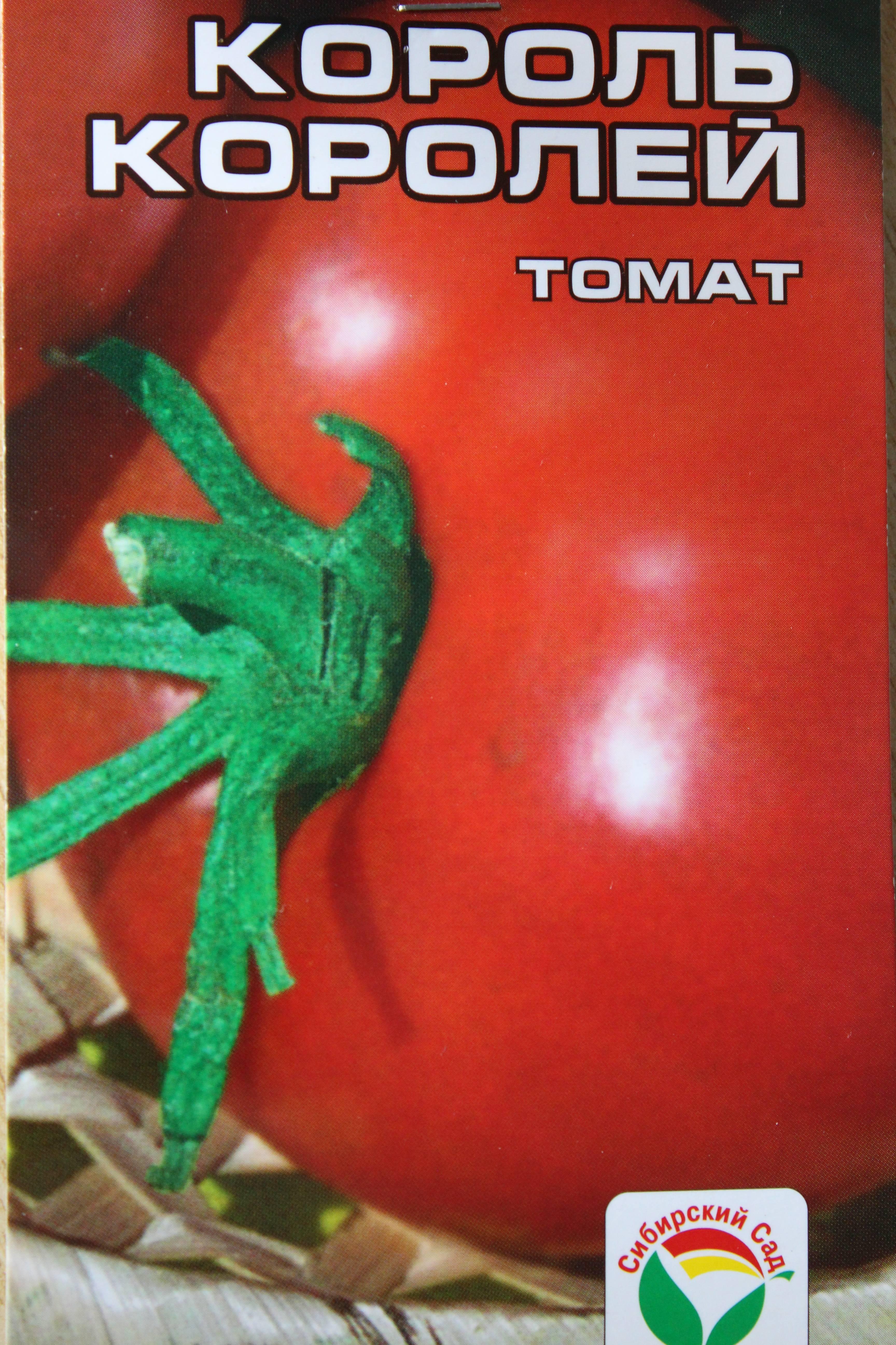 Томат король королей: описание и характеристика сорта, отзывы, фото, урожайность   tomatland.ru