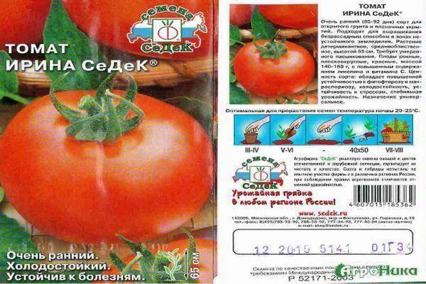 Томат ирина: отзывы, фото, урожайность, описание и характеристика | tomatland.ru