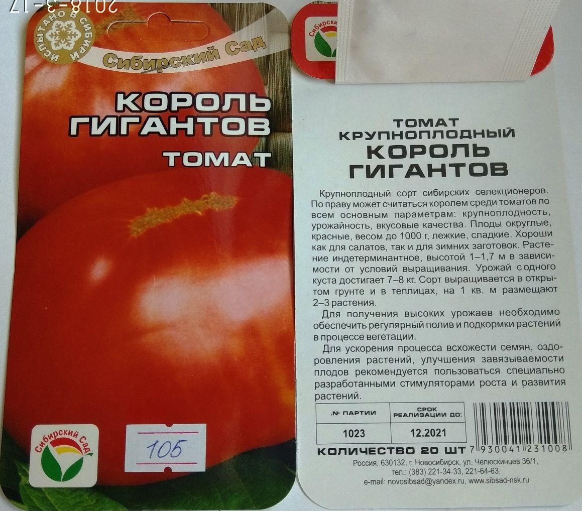 """Томат """"розовый король"""" f1: характеристика сорта и его фото. а также полное описание достоинств и недостатков помидор, советы по выращиванию русский фермер"""