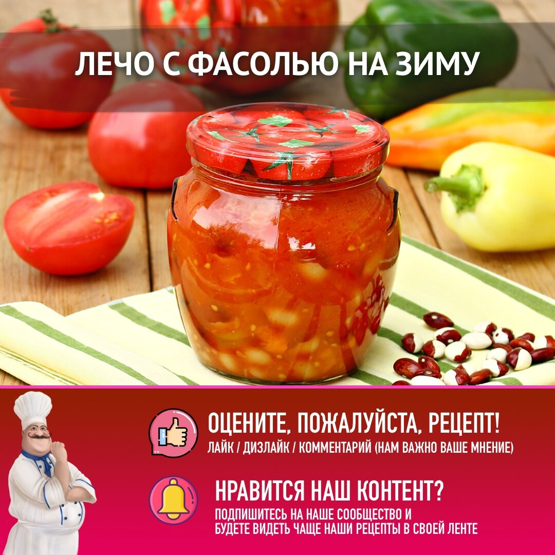 Спаржевая фасоль на зиму: популярные рецепты с фото