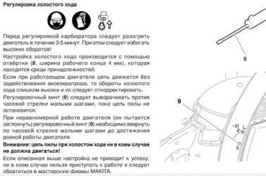 Карбюратор бензопилы — устройство, регулировка, промывка