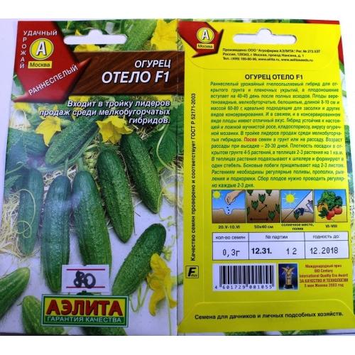 Огурец отелло (f1): описание сорта, отзывы тех, кто его выращивал, плюсы и минусы