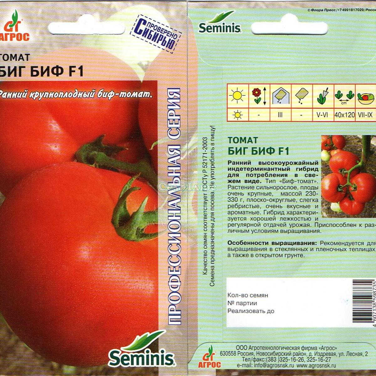 Самые урожайные сорта помидоров для открытого грунта