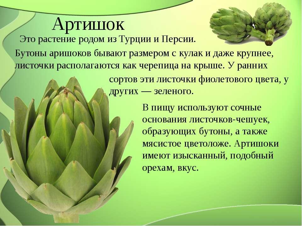 Артишока экстракт (extract of artishoks)