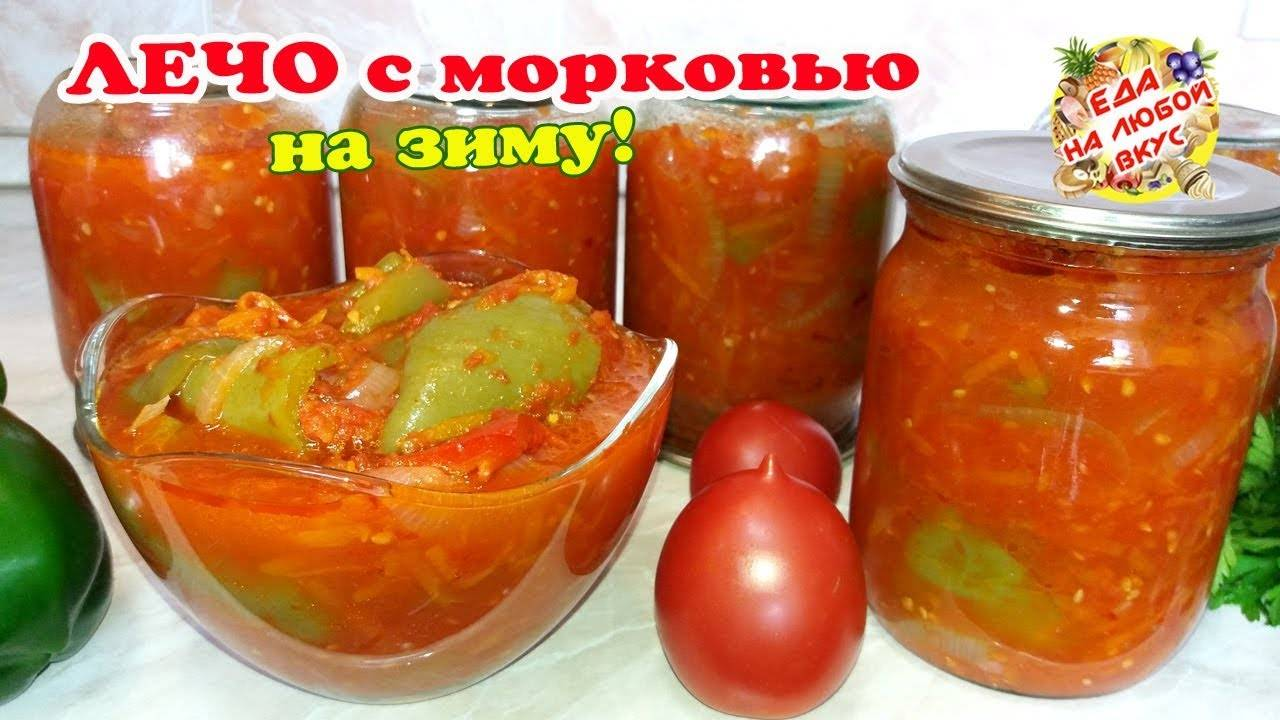 Лечо из болгарского перца на зиму пальчики оближешь: 12 лучших рецептов приготовления