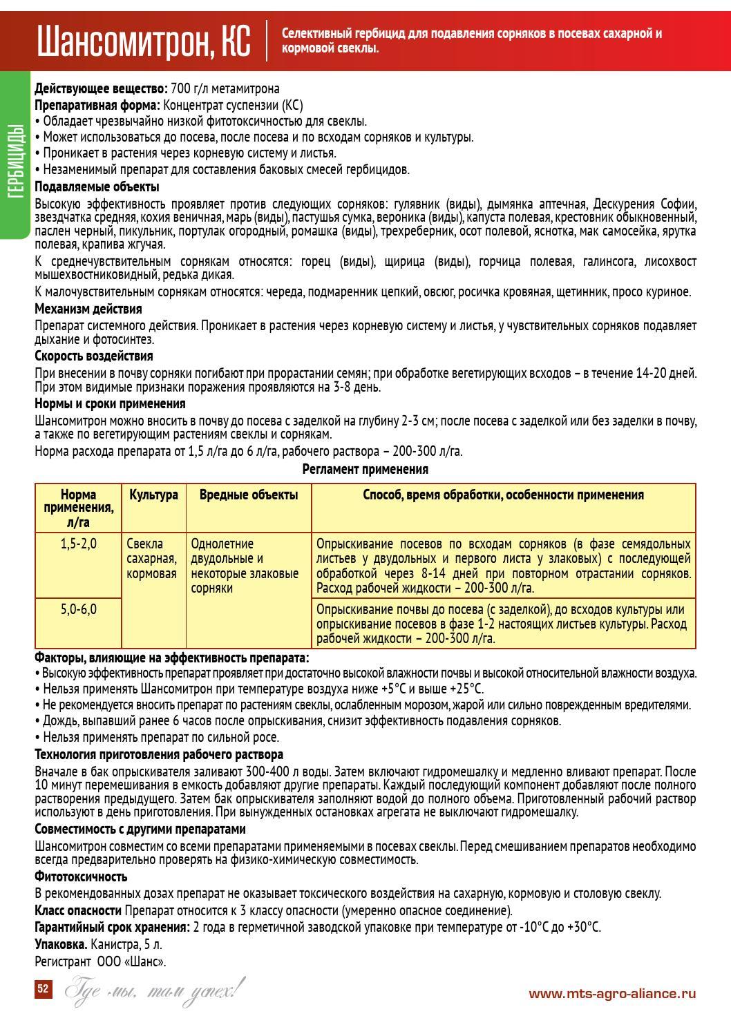 Гербицид для капусты: описание препаратов и их использование после всходов культуры