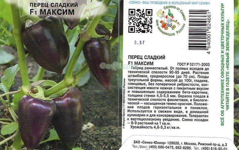 Перец ласточка - характеристика и описание сорта, фото, урожайность, выращивание, отзывы огородников