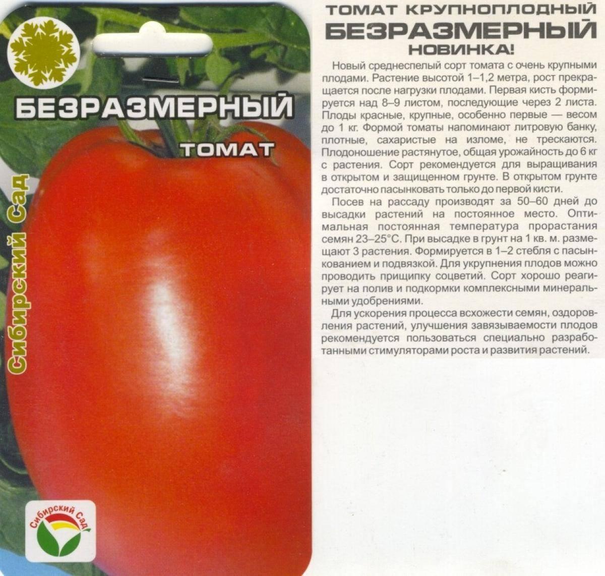 Скороспелые сорта томатов для открытого грунта в сибири (очень хорошие помидоры)