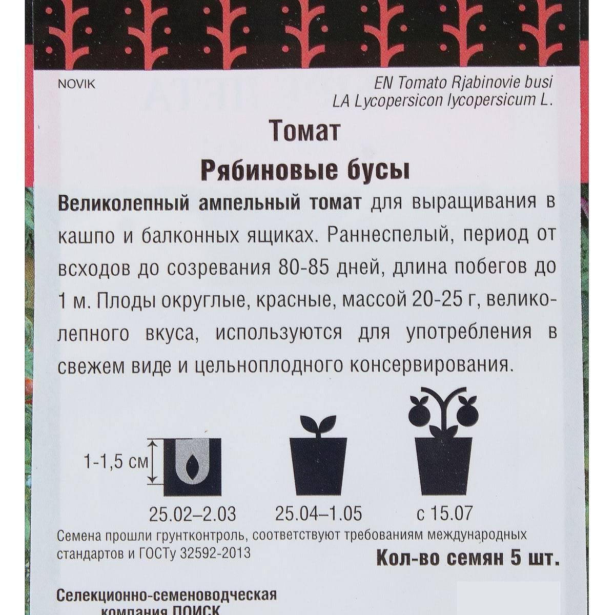 Томат рябиновые бусы: характеристика и описание, отзывы дачников с фото