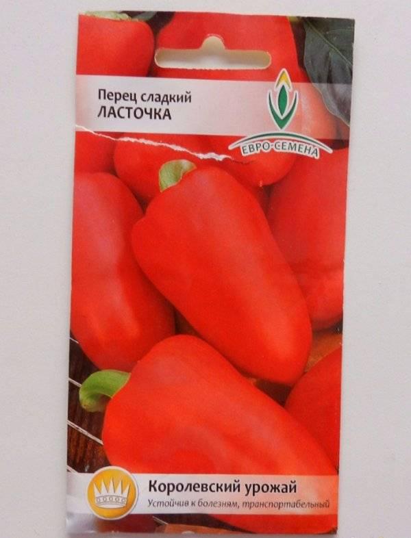 Перец сладкий ласточка: фото, описание и выращивание