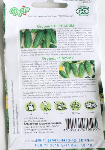 Огурец муму: характеристика и описание сорта, отзывы садоводов с фото