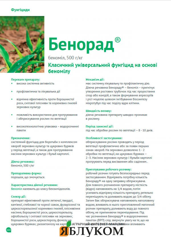 Фунгицид бенорад: описание и инструкция по применению