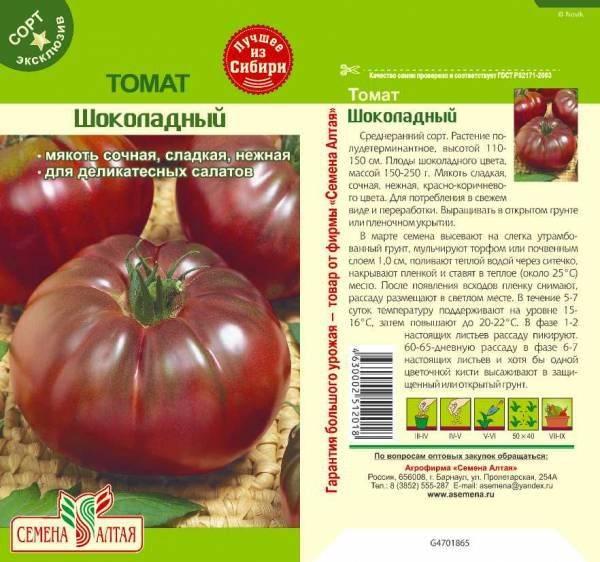 """Томат """"шоколадный"""": описание и характеристики сорта, рекомендации по уходу русский фермер"""