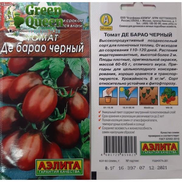 Фитофтороз пасленовых (томата)   справочник пестициды.ru