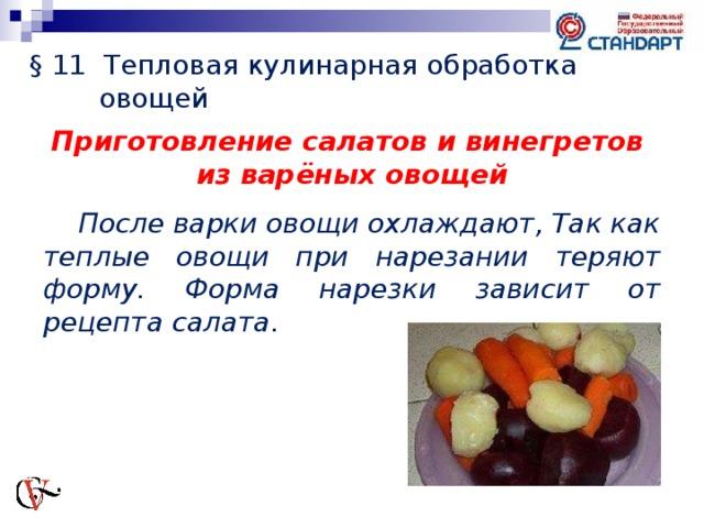 Конспект урока по сбо «приготовление винегрета. нарезка овощей кубиками в процессе приготовления винегрета»