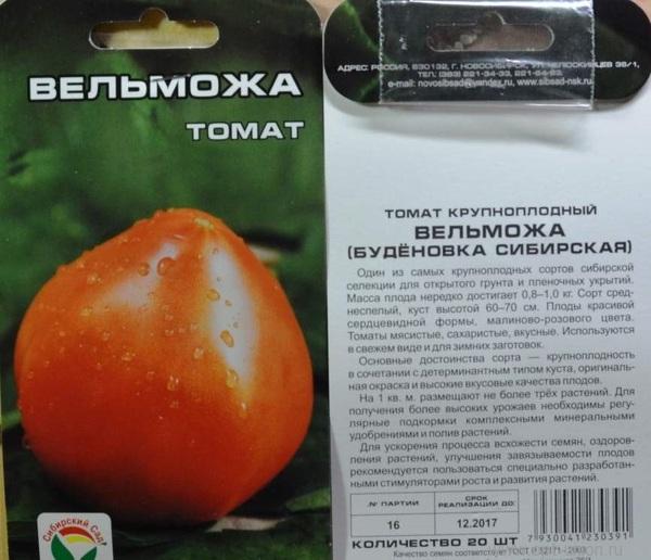 Томат буденовка – чемпион по урожайности и вкусу плодов