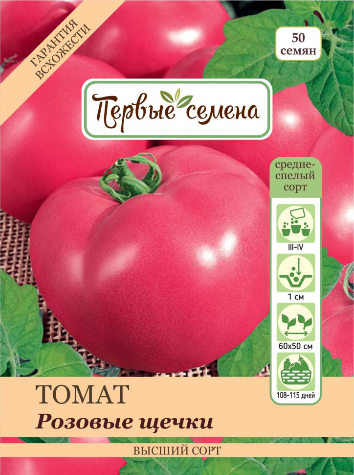 ✅ томат розовые щечки характеристика и описание сорта - питомник46.рф