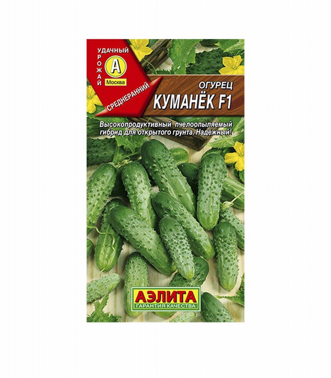 Огурец куманек f1: характеристика и описание сорта, урожайность с фото