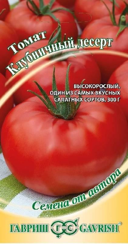 Томат клубничный десерт: характеристика и описание сорта, урожайность с фото