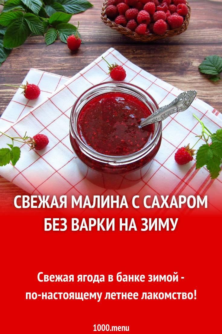 Варенье из малины на зиму простые рецепты с фото