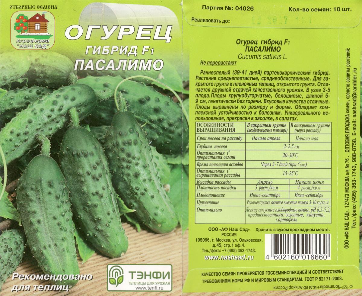 Описание гибридных огурцов Хуторок F1, особенности выращивания и урожайность