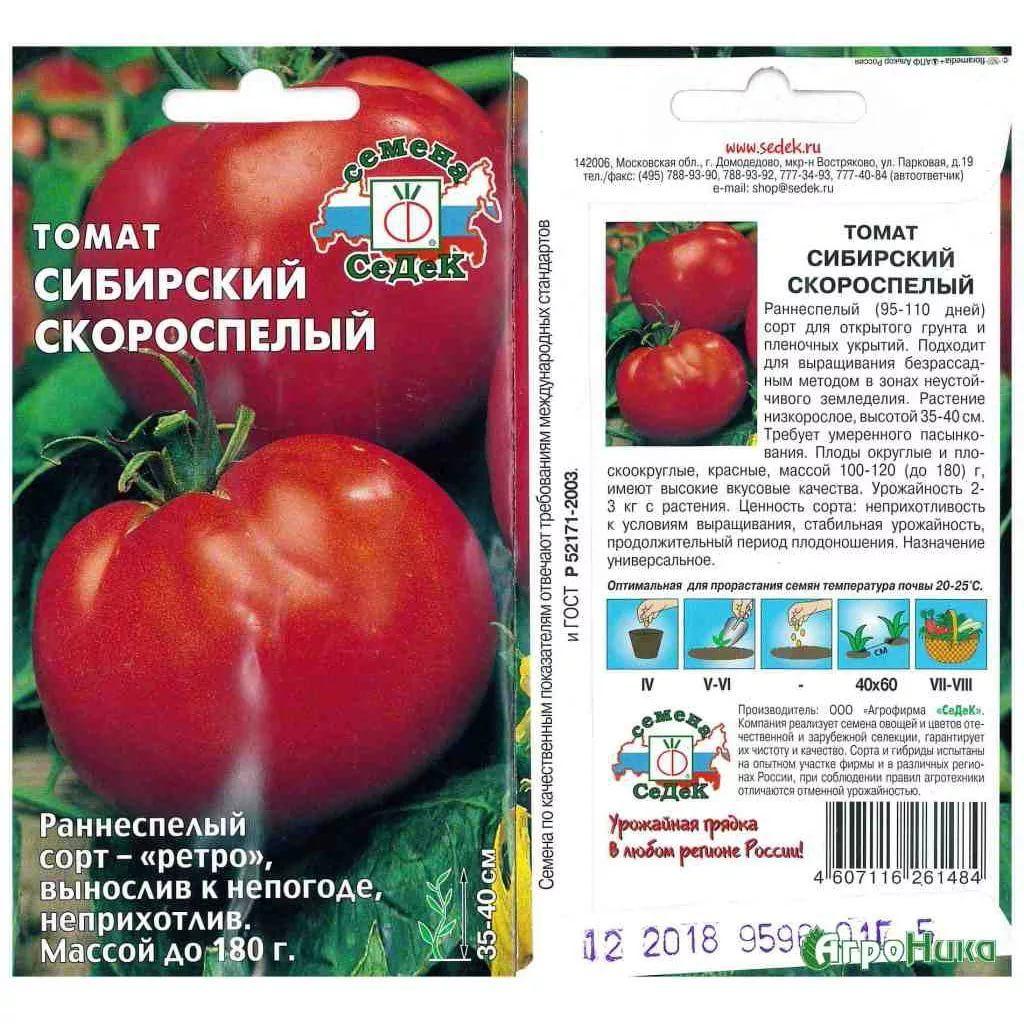 Томаты для юга россии жароустойчивые в 2021 году: выбор лучшего сорта, наименования с характеристиками и фото