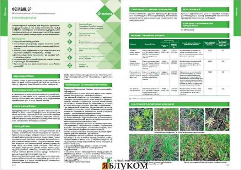 Инструкция по применению арбонала и состав гербицида, дозировка и аналоги