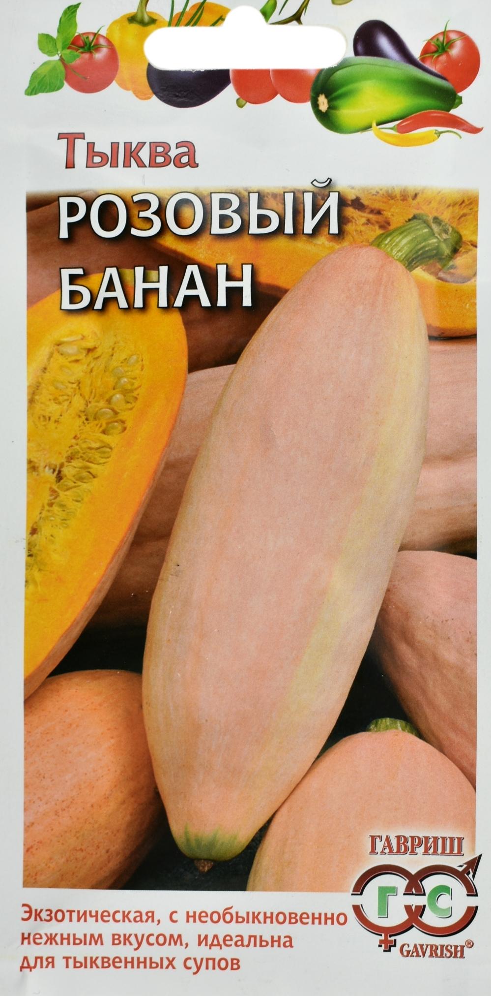 """Тыква розовый банан - описание сорта, фото, отзывы, посадка и уход - журнал """"совхозик"""""""