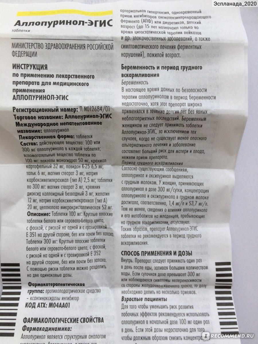 Фунгицид инпут: инструкция по применению и действующее вещество, норма расхода
