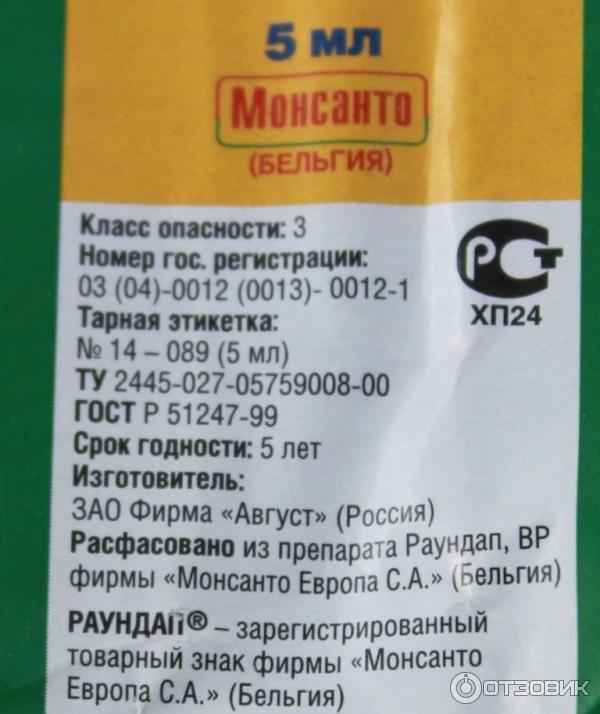 Инструкция по применению и состав гербицида лемур, дозировка и аналоги