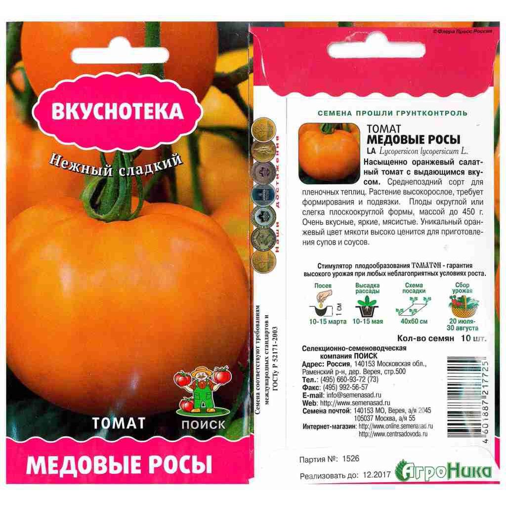 Характеристика томатов сорта Медовые росы и их описание