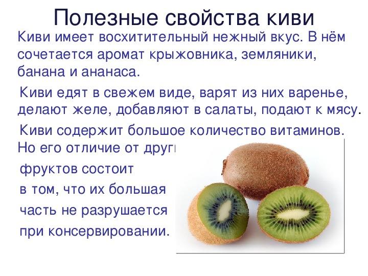 Польза и вред киви для организма, как употреблять фрукт и противопоказания
