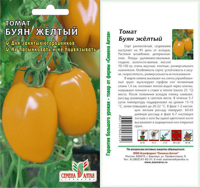 """Томат """"буян"""" (""""боец""""): фото касного и желтого сорта, описание и основные характеристики помидоры русский фермер"""