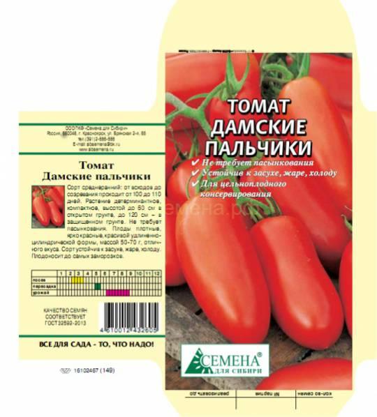 Описание сорта томатов «дамские пальчики»