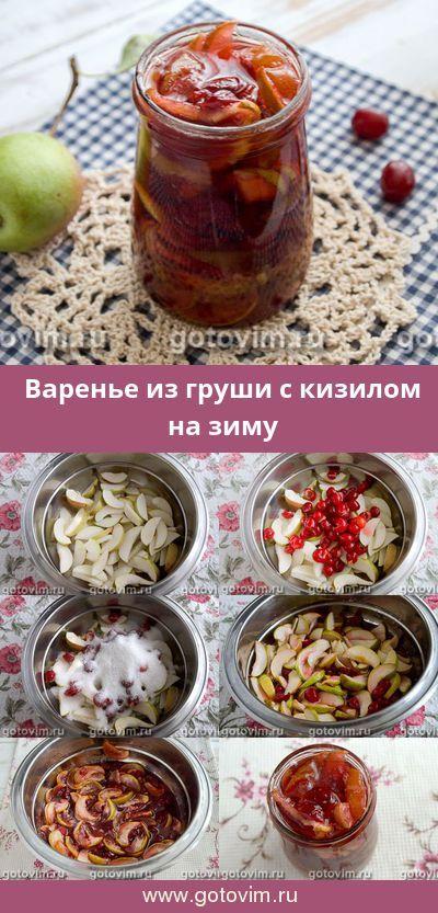 15 лучших рецептов приготовления заготовок из кизила на зиму