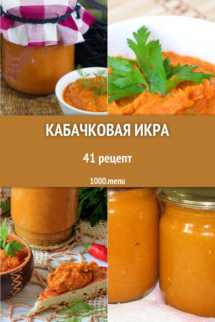 Кабачковая икра на зиму по-домашнему: рецепты с фото